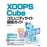 XOOPS Cube �R�~���j�e�B�T�C�g�\�z�K�C�h���� ��ɂ��