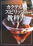 カクテル&スピリッツの教科書