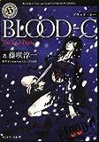 BLOOD‐CThe Last Dark (角川ホラー文庫)