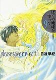 ぼくの地球を守って―愛蔵版 (9)