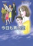 今日も青い空 / 金子 節子 のシリーズ情報を見る