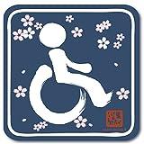 和柄 車椅子マーク ステッカー(紺) 車いす 車イス 福祉車両 身障者マーク