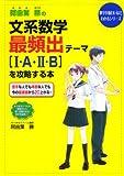 阿由葉勝の文系数学最頻出テーマ「1・A・2・B」を攻略する本 (数学が面白いほどわかるシリーズ)