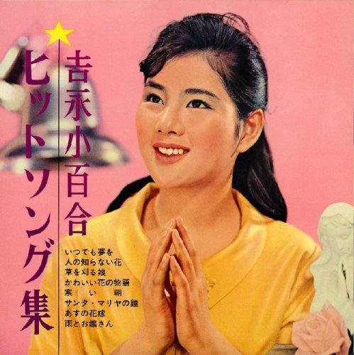 吉永小百合ヒットソング集(紙ジャケット仕様)