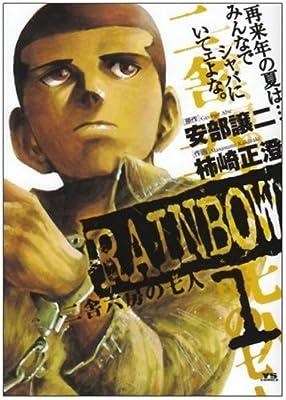 RAINBOW 1 (ヤングサンデーコミックス)