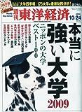 週刊 東洋経済 2009年 10/24号 [雑誌]
