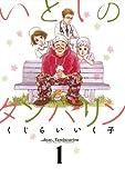 いとしのタンバリン(1) (ビッグコミックス)