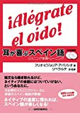 CD2枚付 耳が喜ぶスペイン語 リスニング体得トレーニング