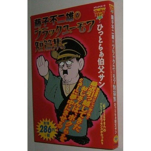 ブラックユーモア短篇集ひっとらぁ伯父サン (Chuko コミック Lite 37)