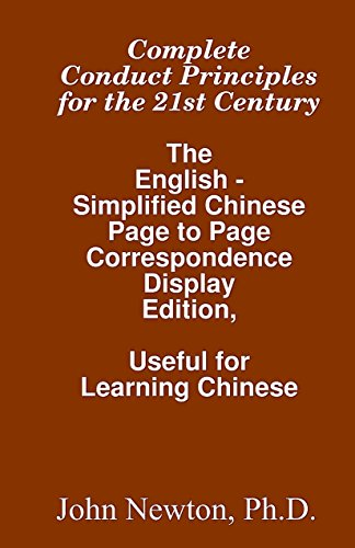 John Newton Ph.D. - Complete Conduct Principles for the 21st Century: The English - Simplified Chinese Page to Page Correspondence Display Edition, Useful for Learning Chinese