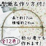 【INAZUMA】 がま口パーティーバッグ制作用かわいい玉付ベンリーBK-1079AG(アンティークゴールド)#21ベッコウ色