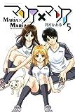 マリア×マリア(5) (講談社コミックス)