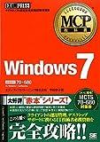MCP教科書 Windows 7(試験番号:70-680)