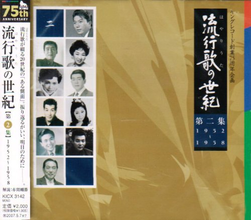 流行歌の世紀 第2集 1952年~1958年