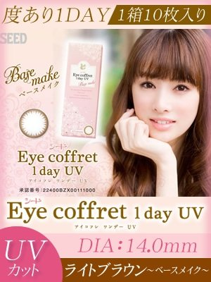 シードEye coffret 1day UV Base make 1箱10枚8.00