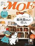 MOE (モエ) 2011年 06月号 [雑誌]