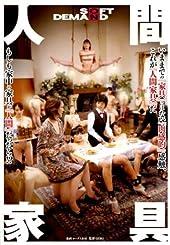 人間家具 [DVD]