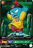 ICカードダス ドラゴンボール  BT01-067【一味のリーダー ピラフ】(コモン)カード単品