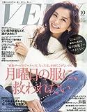 VERY(ヴェリィ) 2016年 10 月号 [雑誌]
