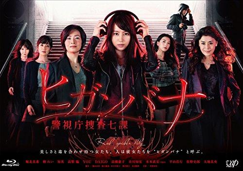 ヒガンバナ~警視庁捜査七課~(BDBOX) [Blu-ray]