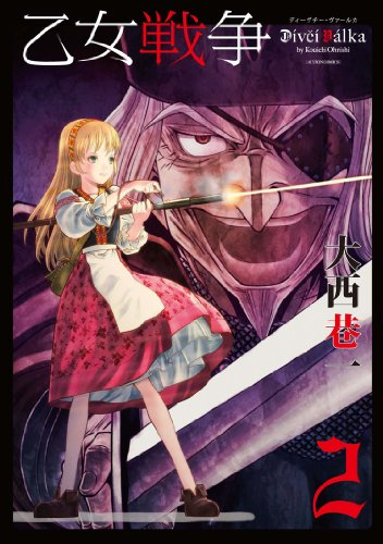 乙女戦争 ディーヴチー・ヴァールカ 2 (アクションコミックス)