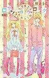 ロマンチカクロック 1 (りぼんマスコットコミックス)