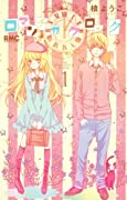 ロマンチカ クロック 1 (りぼんマスコットコミックス)