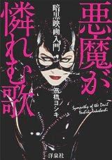 暗黒映画入門 悪魔が憐れむ歌/高橋ヨシキ