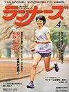 ランナーズ 2012年 04月号 [雑誌]