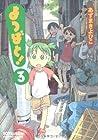 よつばと! 第3巻 2004年11月27日発売