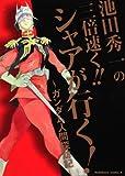 池田秀一の「三倍速く!! シャアが行く!」  ~ガンダム人間探訪記~ (角川コミックス・エース)