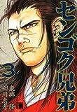 センゴク兄弟(3) (ヤンマガKCスペシャル)