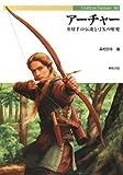 アーチャー 名射手の伝説と弓矢の歴史 (Truth In Fantasy 80) (Truth in Fantasy 80)