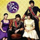 韓国ドラマ 『宮S〜Secret Prince』