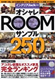 インテリアJack別冊 オシャレROOMサンプル250 (ベストスーパーグッズシリーズ・05)
