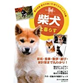 柴犬と暮らす (決定版 愛犬の飼い方・育て方マニュアル)