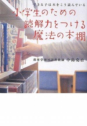 小学生のための読解力をつける魔法の本棚