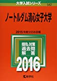 ノートルダム清心女子大学 (2016年版大学入試シリーズ)