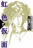 虹色仮面  7巻 (FEEL COMICS)