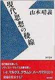現代思想の稜線 (商品イメージ)