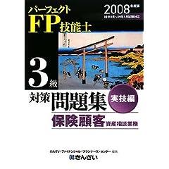 パーフェクトFP技能士3級対策問題集 実技編(保険顧客資産相談業務)〈2008年度版〉
