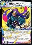 デュエルマスターズ 【勝利のプリンプリン】 DMR04-051-C 《ライジング・ホープ》