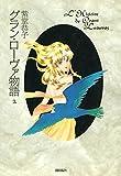 グラン・ローヴァ物語 (2) (希望コミックス)