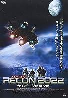 RECON 2022-サイボーグ惑星攻略-