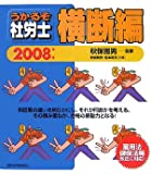 うかるぞ社労士 横断編 2008年版 (2008)