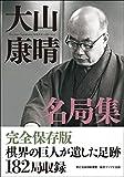 大山康晴名局集 プレミアムブックス版