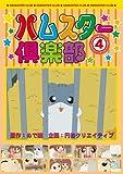 ハムスター倶楽部 4[DVD]