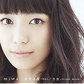希望の環(WA)/月食~winter moon~(初回限定盤)(DVD付)