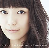 miwa「月食~winter moon~」