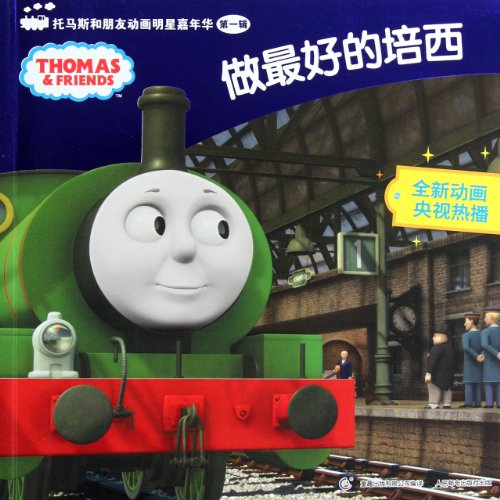 be-the-best-thomas-and-friends-celebrity-carnival-vol-1-chinese-edition